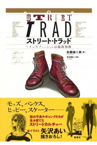 Book STREET TRAD: Mens...
