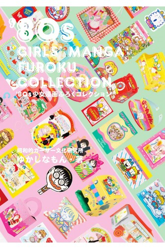 Book Japan 80s Girls Manga...